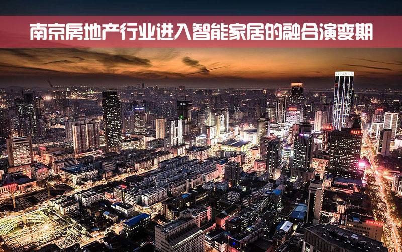 南京房地产行业进入智能家居的融合演变期
