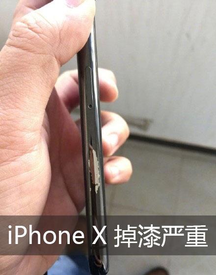 iPhone X 掉漆事件历来最严重