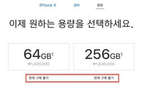 韩国iPhone X供货不足 瞬间售罄