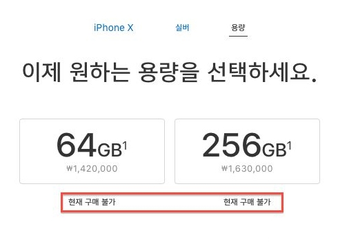 韩国 iPhone X 供货不足 瞬间售罄