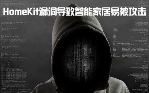 HomeKit漏洞导致智能家居易被攻击