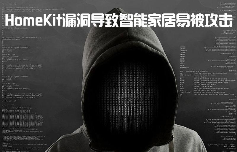 HomeKit 漏洞导致智能家居易被攻击