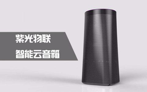 紫光物联最新黑科技:智能云音箱