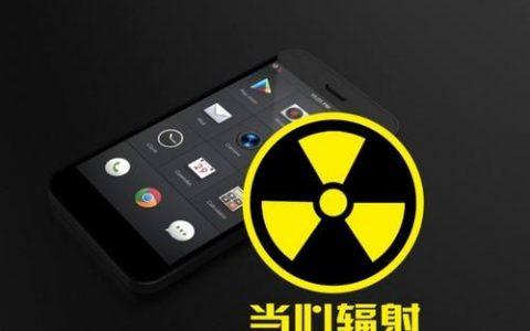 CDPH警告:警惕手机辐射 离手机远一点