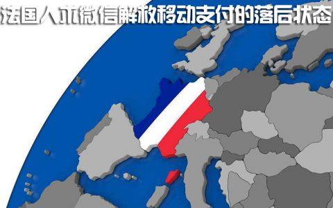 法国人求微信解救移动支付的落后状态