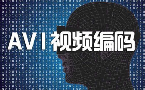 苹果抛弃H.265推广AV1视频编码