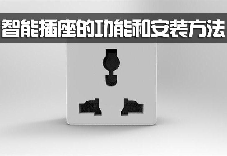 智能插座的功能和安装方法
