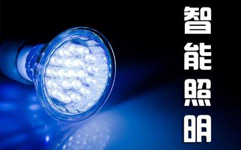 智能照明产业加速布局