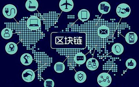 区块链将是下一代互联网