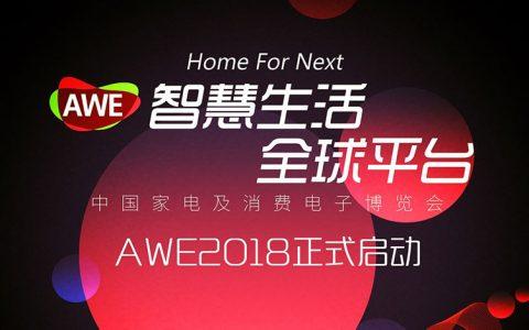 AWE2018盛大开幕 与IFA CES三足鼎立