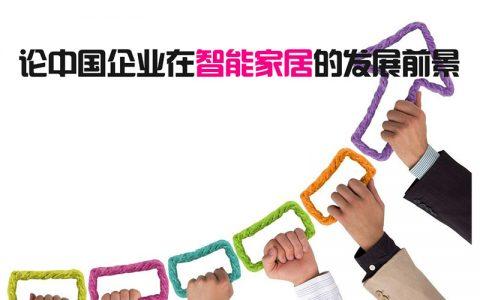 论中国企业在智能家居的发展前景