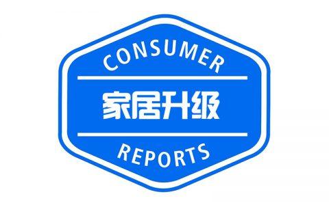 家居升级须以消费者为中心
