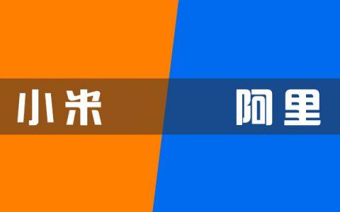 小米 vs 阿里智能音箱开战