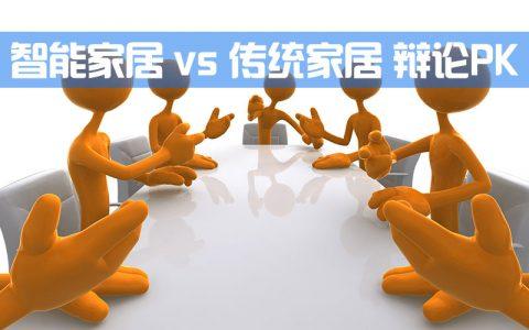 智能家居 vs 传统家居 辩论PK
